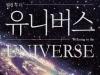 [도서] 웰컴 투 더 유니버스