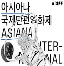 [Preview] 긴 고뇌, 그리고 짧은 만남 - 아시아나 국제 단편 영화제