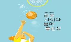 [Preview] 평평한 운동장에서 하는 보통의 농구 - 레몬 사이다 썸머 클린샷