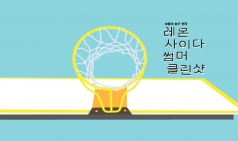 [Preview] 기울어진 운동장이 평평해지게, 레몬 사이다 썸머 클린샷 [공연]