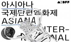 [Preview] 짧아서 강력한 아름다움 - 제17회 아시아나국제단편영화제