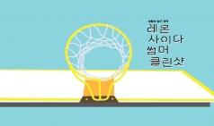 [Preview] 보통의 '여자' 농구 연극 - '레몬 사이다 썸머 클린샷' [공연]