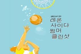 [Preview] 여성과 스포츠 - 레몬 사이다 썸머 클린샷