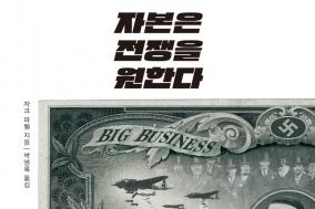 """[PRESS] 자본의 얼굴이 폭로하는 기만 - """"자본은 전쟁을 원한다"""""""