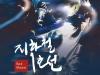 [Preview] 풍자와 해학, 지하철 1호선 [뮤지컬]