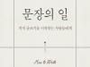 [도서] 문장의 일
