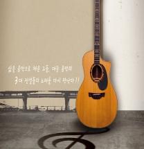 """[Review] 과거와 현재를 잇다 - 어쿠스틱 뮤지컬 """"우리들의 사랑"""" [공연]"""