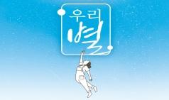 (~11.17) 우리별 [연극, CKL스테이지]