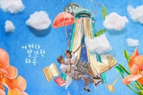 [오피니언] 꽃남에서 어하루까지 [TV/드라마]
