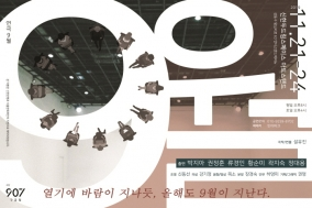 [Review] 9월, 우리의 풍경 - 연극 9월
