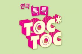 (~02.09) 톡톡 [연극, 대학로 대학로 TOM 2관]