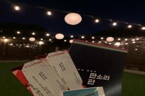 [Review] 잃을 것 없는 거지 8총사의 깽판 한바탕 - 딴소리 판 [공연]