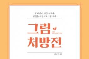 [도서] 그림 처방전