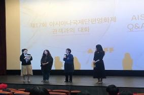 [Review] 찰나의 시간을 스크린에서 점유할 동안 – 제17회 아시아나국제단편영화제