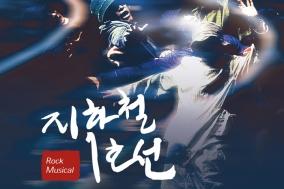 (~01.04) 지하철 1호선 [뮤지컬, 학전블루 소극장]