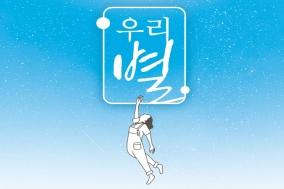 """[Review] 앉아서 우주 여행, 연극 """"우리별"""""""