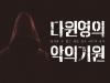 """[Opinion] 악의 기원 - 뮤지컬 """"다윈영의 악의기원"""" [공연예술]"""