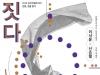 (~12.14) 짓다 [전통예술, 서울남산국악당 크라운해태홀]