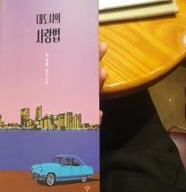 [Opinion] 부끄럽고, 찌질하고, 슬픈 대도시의 사랑법 [도서]