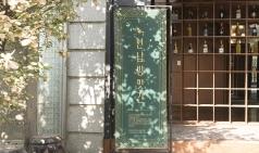 [카페+α] 창작자를 위한 동네 편집상점, 연남방앗간