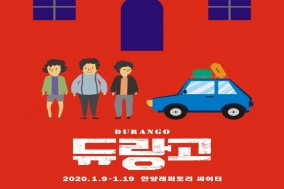 [Preview] 소소하고 일반적인 가족에 집중하다, 듀랑고 [공연]