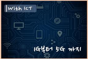 [With ICT #1] 1G부터 5G까지, 우리 삶은 어떻게 변해왔는가