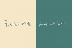 [Opinion] 숲으로 모인 여자들 [공연예술]