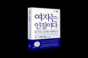 [Opinion] 을의 연애인가, 인질의 생존 전략인가 [도서]