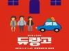 """[Review] 듀랑고로 향하는 뒷좌석에서 나는 어땠을까? 가족 연극 """"듀랑고"""" [공연]"""