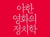 [Review] 야한 영화의 정치학