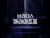 [Preview] 인간에 대한 근본적 물음 - '브라더스 까라마조프' [공연]