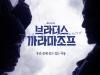 [Preview] 모두가 가지고있는 감정들을 마주하다, 뮤지컬 브라더스 까라마조프