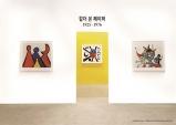 [Preview] 종이 위에 선 움직이는 예술, 알렉산더 칼더展