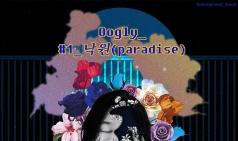[존재시간] Oogly_#1_낙원(paradise)