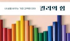 "[Review] 색으로 맞이하는 새로운 일상 - ""컬러의 힘"" [도서]"