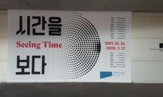 "[Opinion] 시간의 예술화 - ""시간을 보다""(서울대학교미술관, ~3.12) [시각예술]"