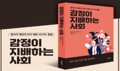 [도서] 감정이 지배하는 사회