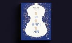 [도서] 1일 1클래식 1기쁨