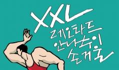 [Vol.565] XXL레오타드 안나수이 손거울