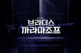 """[Preview] 절대악과 선의지, 신의 종교는 어디에 있는가 - 뮤지컬 """"브라더스 까라마조프"""" [공연]"""