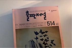[Review] 책과 사람을 연결하다, 출판저널 514호 [도서]