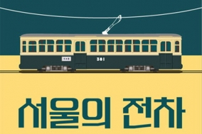 "[Opinion] 누군가의 일상이었던 ""서울의 전차"" [시각예술]"