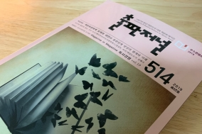 "[Review] 출판물의 현재와 미래에 대해 생각하다. ""출판저널"" 2019년 송년호 [도서]"