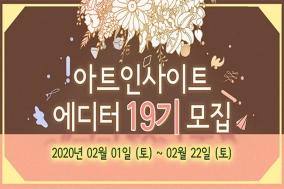 [아트인사이트] 에디터 19기 모집 (~02/22)