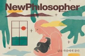 [잡지] 뉴필로소퍼 Vol 9