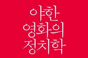 """[Review] 성과 영화의 현대사: 도서 """"야한 영화의 정치학"""""""