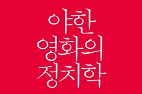 [Review] 야한 영화가 보고싶어졌다 - 야한 영화의 정치학 [도서]