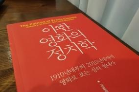 [Review] 영화를 몰라도 재밌게 읽히는 책 - 야한 영화의 정치학