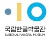 국립한글박물관, 과거와 현재 그리고 미래의 한글을 담다