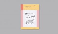 [Opinion] 베를린을 노래하는 여기 5권의 책들 [도서]